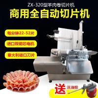 眾興13寸全自動羊肉卷切片機器商用肥牛切肉機凍肉刨肉機刨片