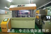 厂家供应,晶品36腔高速制盖机、晶品模压机
