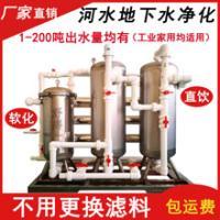 中型地下水河水凈化設備小型水廠設備