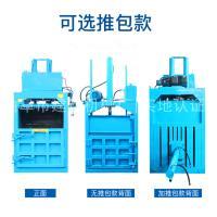 半自动立式废纸打包机全自动液压矿泉水打包机