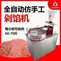 众兴仿手工真刀剁肉机全自动商用剁馅机 饺子馅肉馅菜馅机