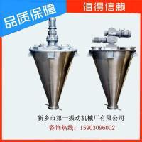 DSH型双螺旋锥形混合机