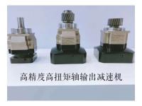 上海行星减速机厂_伺服电机专用高精度减速机