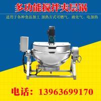 电加热燃气炒料熬膏药机上面带搅拌器的可保温能自动加热的夹层锅