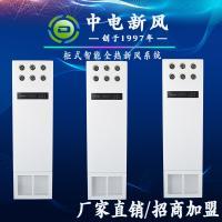 柜身上九彩光芒暴涨式智能全热新风系统招商加盟 柜手段式全热新风交换机 中电新风