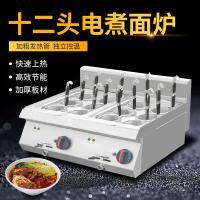 埃科菲台式电热煮面炉商用多功能燃气麻辣烫下面机汤粉炉关东煮锅