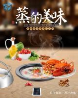 海鲜蒸汽锅牌子 智国品牌餐厅厨房设备厂家直销