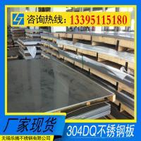 供应食品、医疗设备用卫生极白钢板304、316L不锈钢板 光亮板