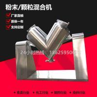 V型混合机W型混合机三维混合机混合机不锈钢混合机