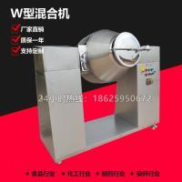 W型混合机双锥混合机面粉混合机调味品混合机