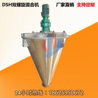 锥形双螺旋混合机混合机DSH系列悬臂双螺旋锥形 混合机