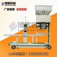 LCS包裝機縫包機自動稱重包裝機