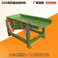 GZG电机振动加料机振动输送机加料机振动给料机