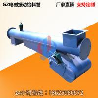 GZ电磁振动给料机可调节电磁振动给料机