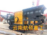 破碎机 移动破碎机矿山机械设备 石料破碎 建筑垃圾破碎生产线