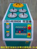 液壓油油水分離過濾機