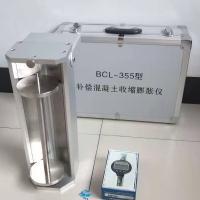 BCL-355型 補償混凝土收縮膨脹率測定儀