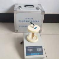 FY- 0653 型乳化瀝青微粒離子電荷儀