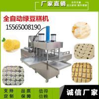液晶触摸屏粉末压块成型设备 自动绿豆糕机械
