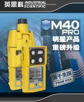 高性价比英思科四合一气体检测仪,M40PRO新款四合一多功能气体检测仪