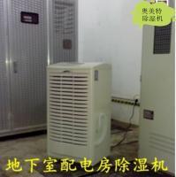 供应福建四川配电房专用除湿机AMT-90L 奥美特仓库去湿机