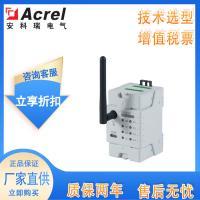 安科瑞ADW400-D10/4S环保用电监测电表