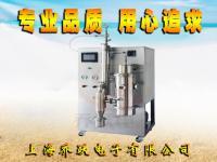 制药单位专用|低温真空喷雾干燥机厂家