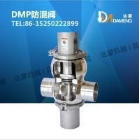 DMP防混閥 雙座雙密封防混閥 可外接CIP清洗 零泄漏 提高生產效率