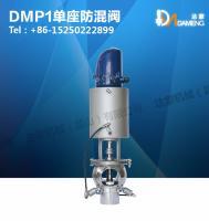 DMP1單座防混閥 雙密封防混閥 帶外部清洗304/31L 密封材質可選