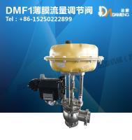 DMF1薄膜调节阀 气动卫生级调节阀 分体式薄膜调节阀 不锈钢阀体