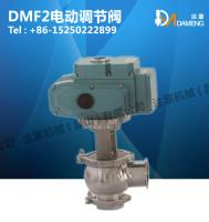 DMF2电动调节阀 卫生级调节单座阀 球型锻造阀体