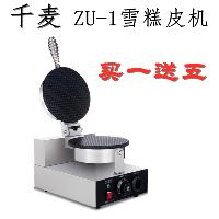 雪糕皮机 千麦ZU-1蛋卷机商用鸡蛋卷机脆皮机冰淇淋蛋筒皮机小型