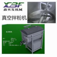 鑫貝發機械 大型真空拌粉機 全自動真空拌粉機 批發價格