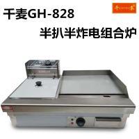 千麦GH-828扒炉炸炉一体机炉商用油炸锅电热烤鱿鱼手抓饼铁板烧炉