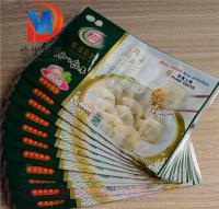 速冻水饺包装袋A瑶海速冻水饺包装袋A速冻水包装袋厂家
