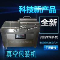九盈全自動真空包裝機保鮮膜封口機食品包裝設備JY-600