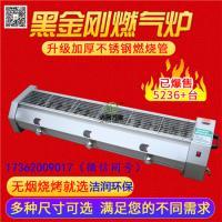 广东广州商用无烟燃气烧烤炉 室内烤肉机 厂家直销
