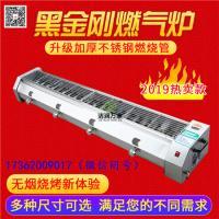 贵州2.3米商用煤气液化气烧烤炉 环保无烟低耗能