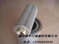 SWL-65-80-P不銹鋼液壓油濾芯