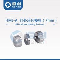 红外压片模具(7mm)
