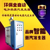 72KW电蒸汽发生器 水泥养护全自动电蒸汽锅炉