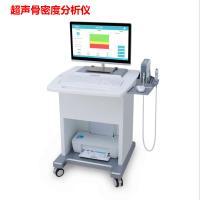 超聲骨密度分析儀骨齡檢測儀器