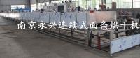 網帶式干燥機