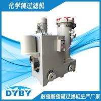 供应化学镍过滤机,过滤机生产厂家,高精密过滤,用途广泛