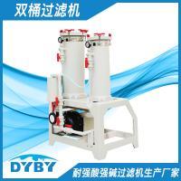 双桶过滤机 东元过滤机专业生产厂家 快速选型 用心服务