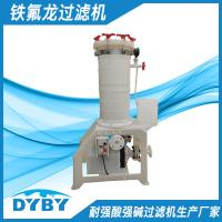 PVDF过滤机 东元耐酸碱过滤机厂家  质量过关价格实惠
