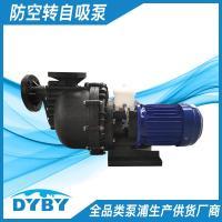 东元PVDF污水提升泵 卧式离心泵厂家 支持定制 型号齐全