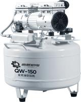 无油空压机QW-150
