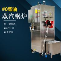 旭恩节能环保专用设备小型燃油蒸汽发生器