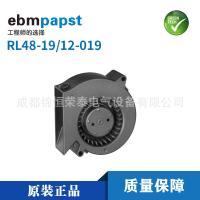 德國ebmpapst風機RL48-19/12-019